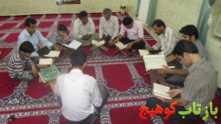 قرآن خوانی در مساجد