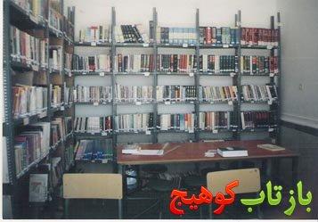 سالن مطالعه و کتابخانه ی عمومی