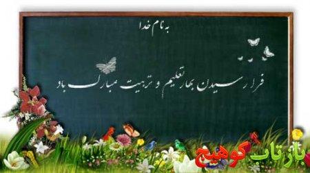 بهار علم و دانش مبارک