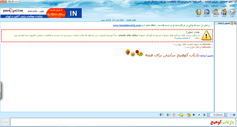 اتاق بازتاب کوهیج در چت روم ال فورای مسنجر، ارتباطی به این وب سایت ندارد.