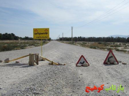 آسفالت جاده کوهیج - فاریاب