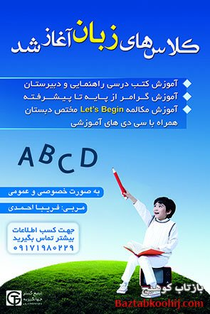 شروع ثبت نام کلاس زبان