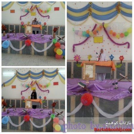 جشن تکلیف کلاس سوم وچهارم دبستان دخترانه شیخ اسحق