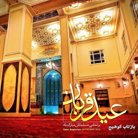 عید قربان برتمامی مسلمانان مبارک باد